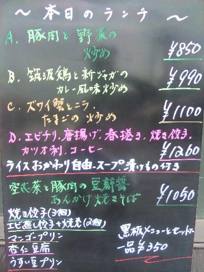 2009.06.18本日のランチ