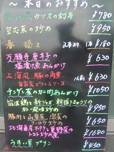 2009.06.18本日のおすすめ