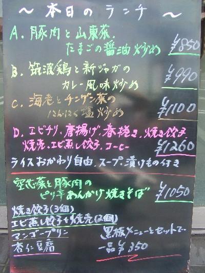 2009.06.20本日のランチ