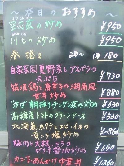 2009.06.22本日のおすすめ