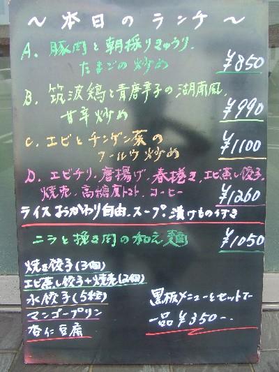 2009.06.23本日のランチ