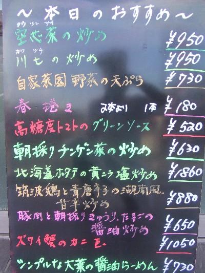 2009.06.23本日のおすすめ
