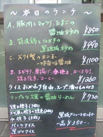 2009.06.25本日のランチ