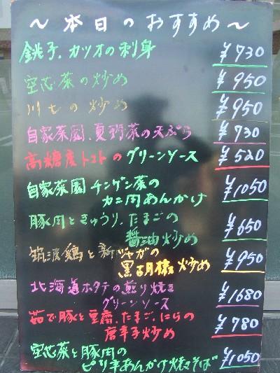 2009.06.25本日のおすすめ