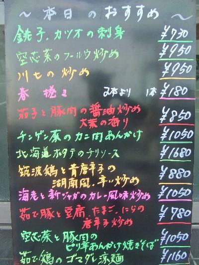 2009.06.26本日のおすすめ
