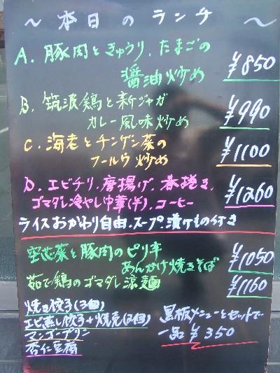 2009.06.27本日のランチ