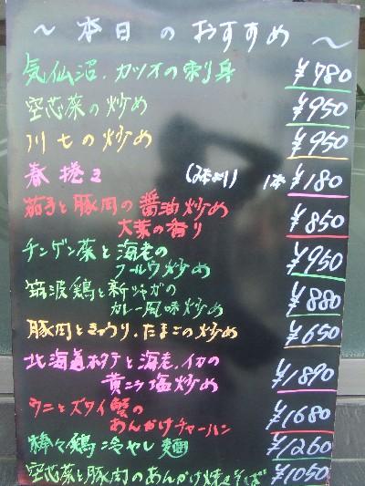 2009.06.27本日のおすすめ
