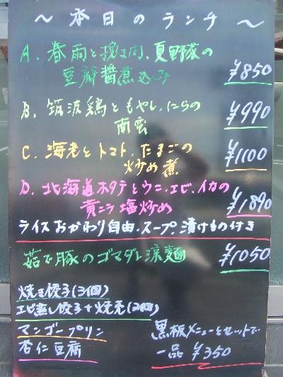 2009.06.29本日のランチ