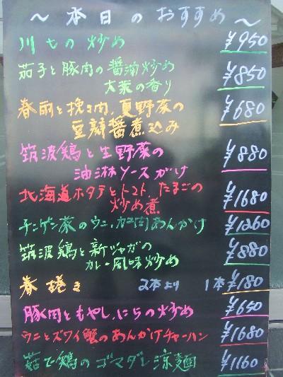 2009.06.29本日のおすすめ