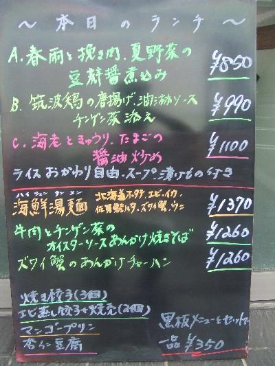 2009.06.30本日のランチ