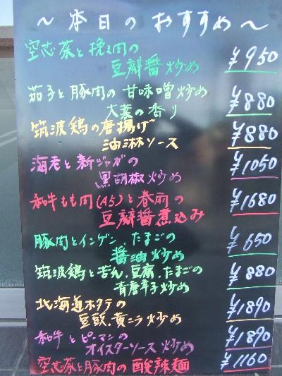 2009.07014本日のおすすめ
