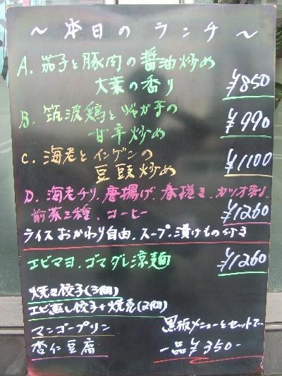 2009.07.17本日のランチ