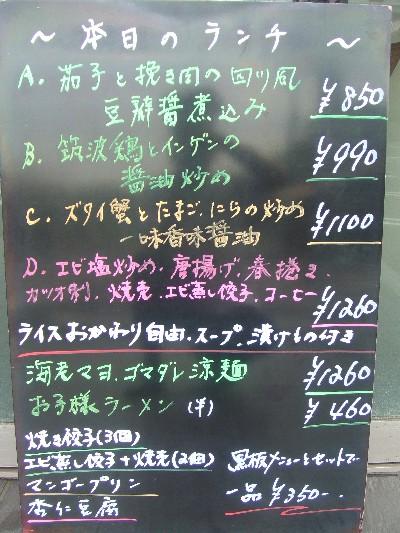 2009.07.18本日のランチ