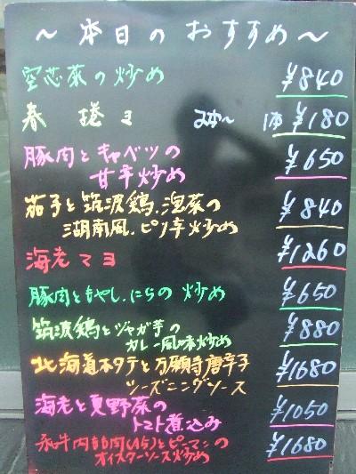 2009.07.21本日のおすすめ