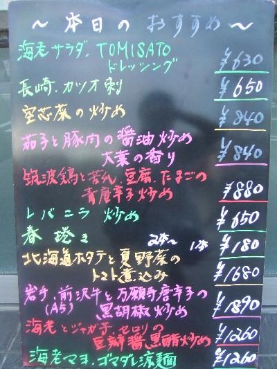 2009.07.23本日のおすすめ