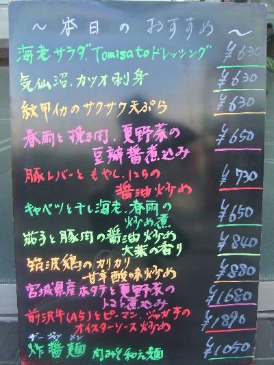 2009_0731本日のおすすめ