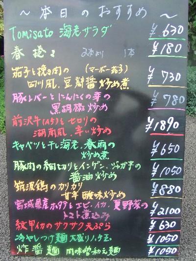 2009_0801本日のおすすめ