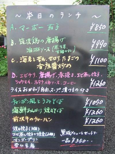 2009_0804本日のランチ