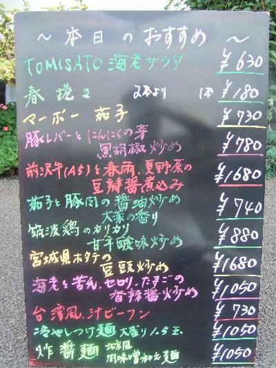 2009_0804本日のおすすめ