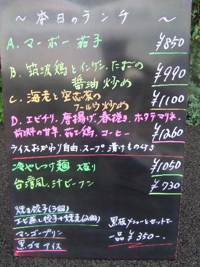 2009_0806本日のランチ