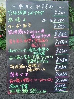 2009_0806本日のおすすめ