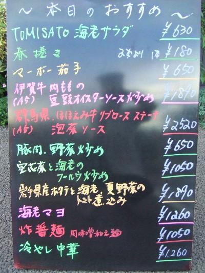 2009_0807本日のおすすめ