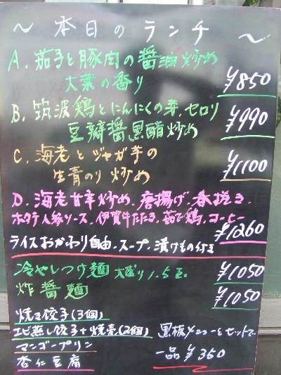 2009_0810本日のランチ