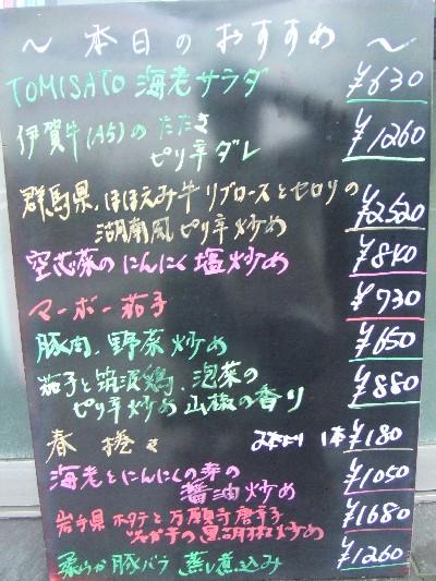 2009_0810本日のおすすめ