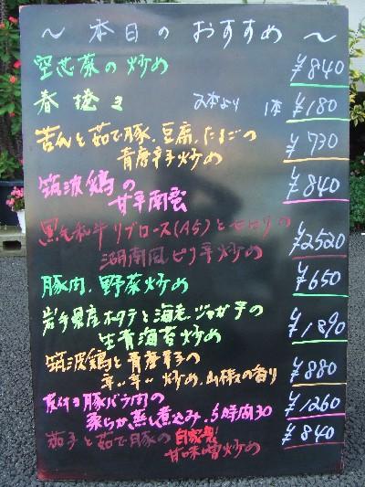 2009_0811本日のおすすめ