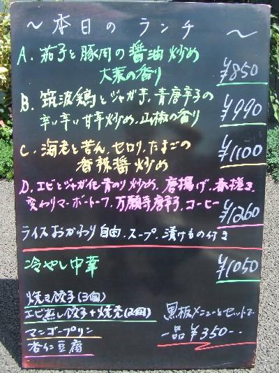 2009.08.15本日のランチ