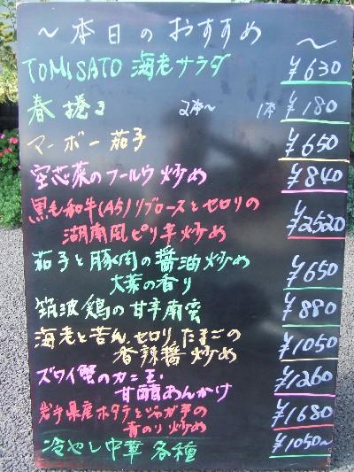 2009.08.15本日のおすすめ