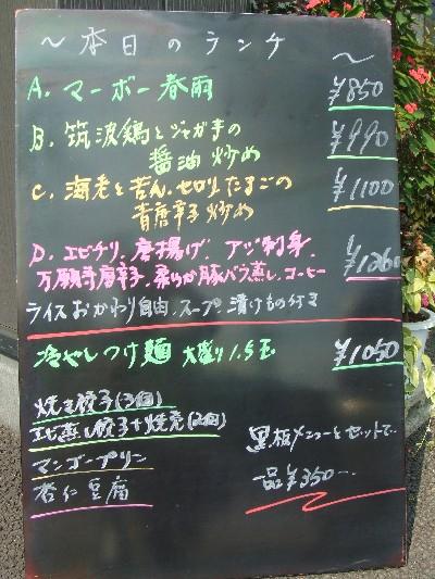 2009_0817本日のランチ