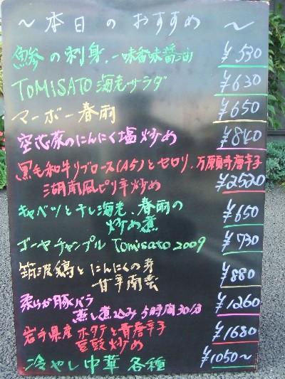 2009_0817本日のおすすめ