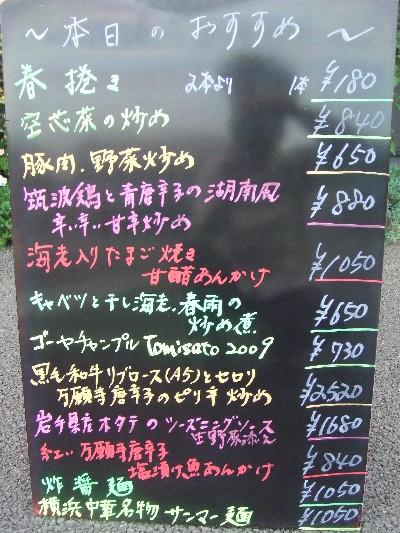 2009_0818本日のおすすめ