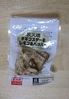 サンドイッチ用レトルト惣菜