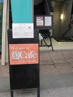 麹カフェ 看板