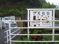 肥薩線 植村駅