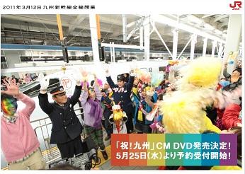 JR九州 九州新幹線全線開通 CM DVD発売決定