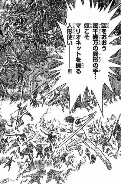 魔界都市ハンター40th読み切り09