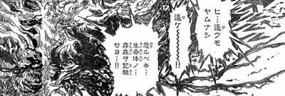 魔界都市ハンター40th読み切り14