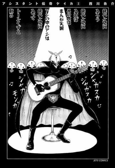 アシスタント伝奇ケイカ2巻06