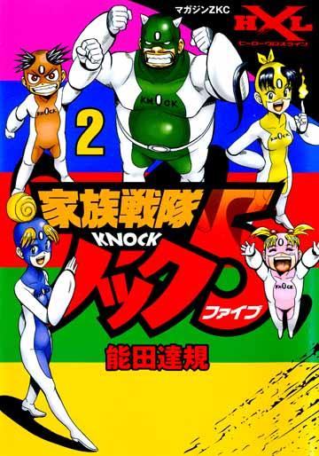 ノック5第2巻01