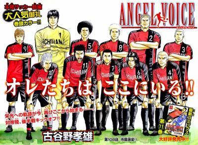 ANGELVOICE第108話01
