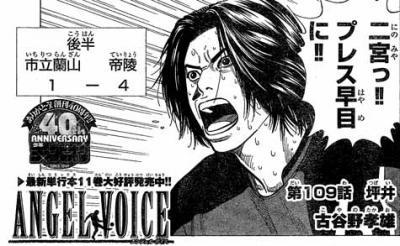 ANGELVOICE第109話01