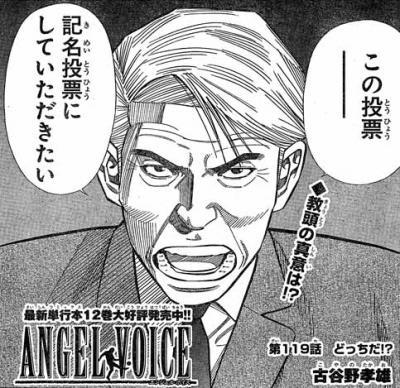 ANGELVOICE第119話01