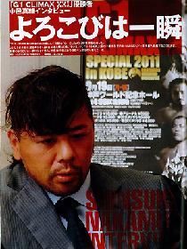 G1優勝後初インタビュー