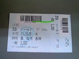 ワープロ3Dチケット