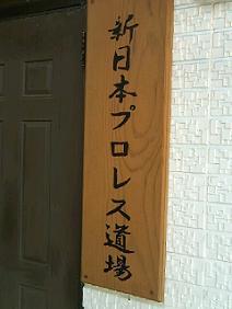 新日道場代紋(C)トラさん