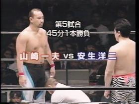 山崎一夫vs安生洋二