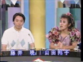 藤井アナと山田邦子